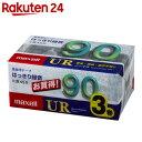 マクセル 音楽用テープ ノーマル 90分 3巻 UR-90M 3P