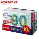 マクセル 音楽用テープ ノーマル 90分 10巻 UR-90M 10P【楽天24】【あす楽対応】[マクセル カセットテープ]