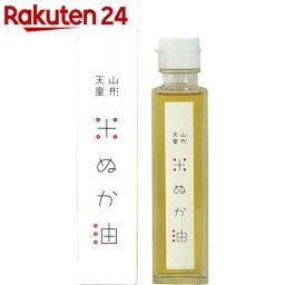 山形天童 米ぬか油 135g【楽天24】[三和油脂 米油(こめ油)]
