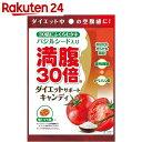 【企画品】満腹30倍 ダイエットサポートキャンディ 塩トマト味 42g