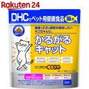 DHCのペット用健康食品 猫用 かるがるキャット 50g【楽天24】【あす楽対応】[DHC ペット グルコサミン・コンドロイチン(猫用)]