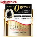 TSUBAKI(ツバキ) プレミアムリペアマスク 180g...