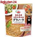 熊本県産 大麦・玄米使用 グラノーラ 200g×12袋