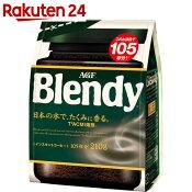 ブレンディ 袋 210g【a2x】