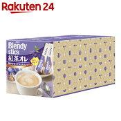 ブレンディ スティック 紅茶オレ 11g×90本
