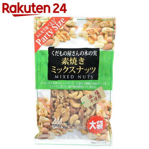 くだもの屋さんの木の実 素焼きミックスナッツ 大袋 230g