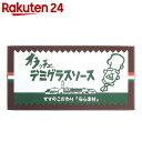 オラッチェ デミグラスソース 115g×2【楽天24...
