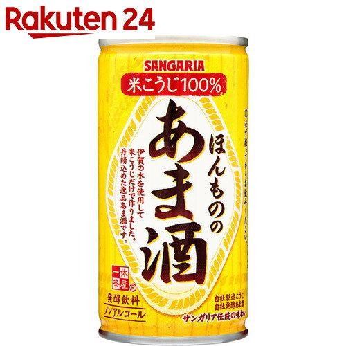 【ケース販売】サンガリア ほんもののあま酒 190g×30本