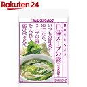 キユーピー 3分クッキング 野菜をたべよう! 白湯スープの素(生姜風味) 35g×2袋