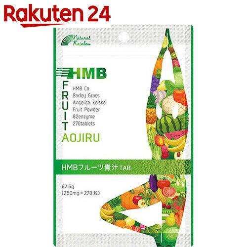 HMB フルーツ青汁 粒 270粒入