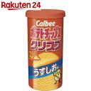 【ケース販売】ポテトチップスクリスプうすしお味 50g×12...