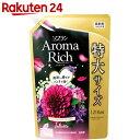 ソフラン アロマリッチ ジュリエット スイートフローラルアロマの香り 詰替用特大 1210ml