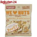 【訳あり】ハーベストボックス スナックパック WE LOVE NUTS 45g