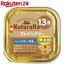 NaturaHa(ナチュラハ) グレインフリー やわらかチキン&野菜入り 13歳以上用 100g