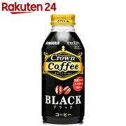 【ケース販売】サンガリア Crown Coffeeブラック 380g×24本入