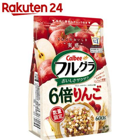 【ケース販売】カルビー フルグラ 6倍りんご 600g×6袋