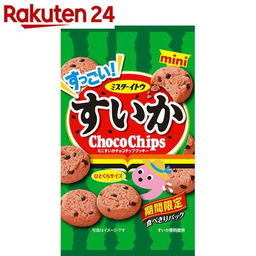【企画品】ミスターイトウ ミニすいかチョコチップクッキー 36g