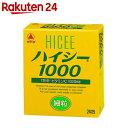 【第3類医薬品】ハイシー1000 24包【楽天24】[ハイシー ビタミン剤 / ビタミンC / 顆粒・粉末]