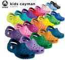 クロックス crocs  キッズケイマン kids Cayman 【販 売:F a m s h o e】【税込3900円以上で送料無料】【あす楽対応】【10P14Jan11】