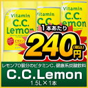 【マル得】サントリー CCレモン 果汁1% PET 1.5L 8本 1ケース【販売:激安ディスカウントワン】【あす楽対応】【HLS_DU】【楽天24】