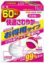 サニーク 快適さわやかマスク 小さめサイズ 60枚【販売:楽天24】【あす楽対応】【140516P】