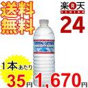 クリスタルガイザー 500ml×48本(並行輸入品) クリスタルガイザー / ミネラルウォーター 水 / クリスタルガイザー(Crystal Geyser) /送料無料 /