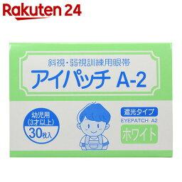 カワモト アイパッチ A-2 ホワイト HP-30 幼児用(3才以上)【楽天24】[カワモト 斜視・弱視訓練用眼帯]