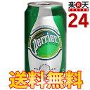 ペリエ ナチュラル 缶 330ml 72本 ペリエ / 炭酸水 / ペリエ(Perrier) / ミネラルウォーター 水 /送料無料 /
