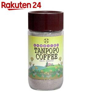 たんぽぽ コーヒー タンポポ