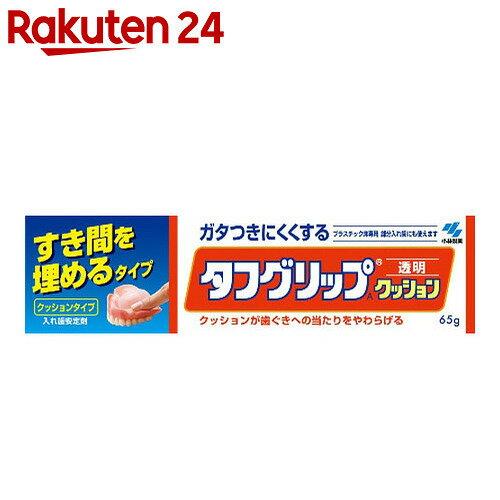 タフグリップ 透明 65g【楽天24】[タフグリップ 入れ歯安定剤]【benC】