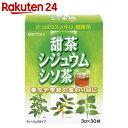 甜茶・シジュウム・シソ茶 3g×30袋【楽天24】[井藤漢方 甜茶(お茶) お茶 健康茶 ティーバッグ]