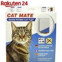 CAT MATE ガラスキャットドア #210【楽天24】[PET MATE]