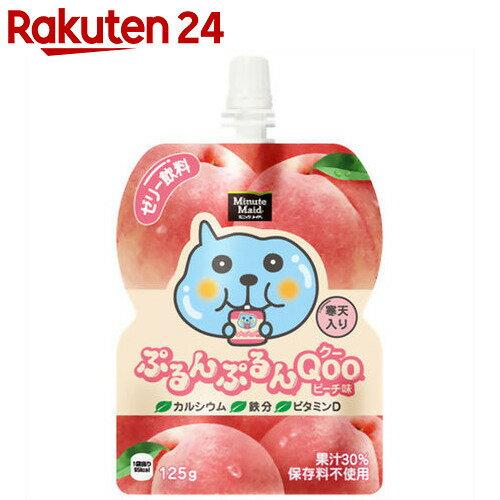 ミニッツメイド ぷるんぷるんQoo(クー) ピーチ味 125g×6個