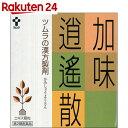 【第2類医薬品】ツムラ漢方 加味逍遥散(1024) 64包【イチオシ】
