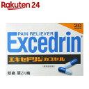 【第(2)類医薬品】エキセドリンカプセル 20カプセル【楽天24】[エキセドリン 風邪薬 / 解熱鎮痛剤 / かぜ薬]【li02md】