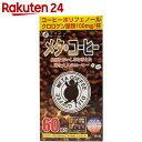 ファイン メタ・コーヒー 1.1g×60包/ファイン/ダイエットコーヒー/税抜1880円以上送料無料