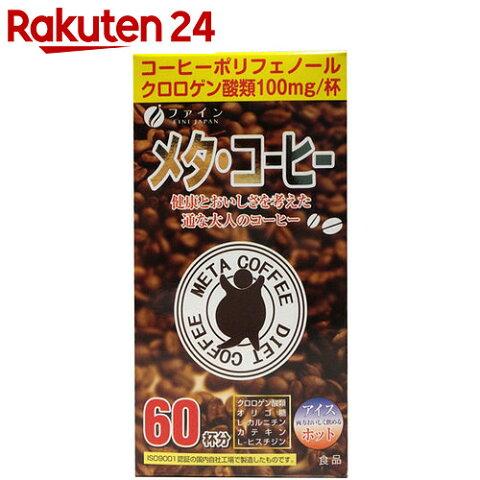 ファイン メタ・コーヒー 1.1g×60包