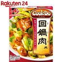 Cook Do 回鍋肉 3-4人前【楽天24】【あす楽対応】[Cook Do(クックドゥー) 回鍋肉の素(ホイコーローの素)]