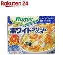Rumic ホワイトクリームソース 2皿分×2袋/Rumic(ルーミック)/ホワイトソース/税抜1880円以上送料無料