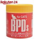 BPDs(ビーピーディーエス) 猫用 220g【楽天24】[BPDs 骨・間接ケアサプリ(猫用)]