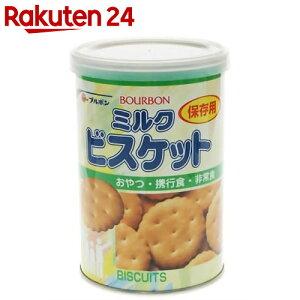 ブルボン 保存缶 ミルクビスケット 75g【bosai_6】