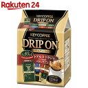 キーコーヒー ドリップオン バラエティパック 6つの味×2袋 12杯【楽天24】【あす楽対応】[キーコーヒー(KEY COFFEE) ドリップコーヒー]