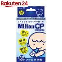 ミルトン CP チャイルドプルーフ 36錠【楽天24】[ミルトン 哺乳瓶消毒(洗剤)]