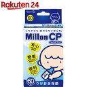 ミルトン CP チャイルドプルーフ 60錠【HOF12】【イ...