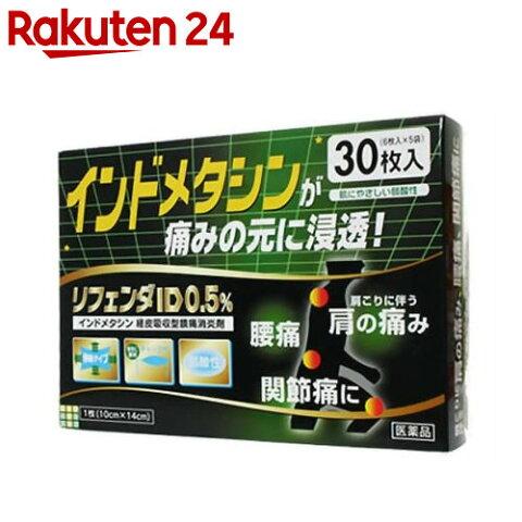【第2類医薬品】リフェンダID 0.5% 冷湿布 30枚【楽天24】[リフェンダ](セルフメディケーション税制対象)【benC】