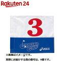 【在庫限り】アシックス グラウンドゴルフ 旗 ブルー No9 GGG062.42【楽天24】[アシックス グラウンドゴルフ用コース用品]