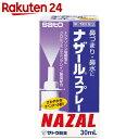 【第2類医薬品】ナザール スプレー ラベンダーの香り 30ml【kenp01】