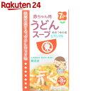 ヒガシマル 赤ちゃん用 うどんスープ 2.2g×8袋 7ヶ月頃から【楽天24】[ヒガシマル ベビーフード スープ(7ヶ月頃から)]