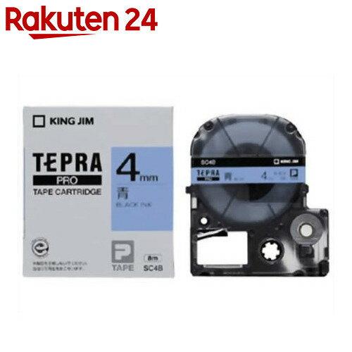 キングジム テプラPROテープ SC4B(青/黒文字 4mm幅)【楽天24】