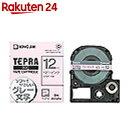 キングジム テプラPROテープ SW12PH(ベビーピンク/グレー文字 12mm幅)【楽天24】[キングジム テプラテープ]